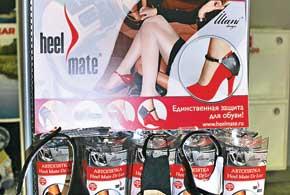 Представительницам слабого пола предложили способ защиты любимой обуви. Чехлы «автопятки Heel Mate» оказались идеальным аксессуаром, который убережет туфельки от царапин в салоне.