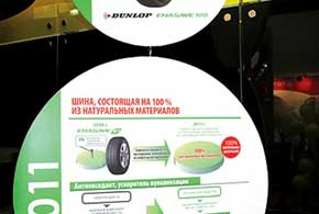 На стенде компании Dunlop презентовали производство экологически чистых шин итехнологию поглощения шума. Особенность последней – в шину интегрирована поролоновая вставка, которая, собственно, иглушит шумы.