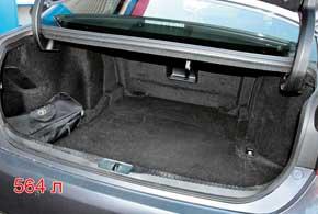 Багажник не увеличивается, но его объем вырос на 134 литра! Дляперевозки спортинвентаря (а для чего жееще?) предусмотрен лючок вспинке заднего дивана.