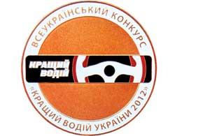 Конкурс «Лучший водитель Украины 2012»