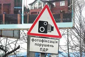 Украинская ГАИ начала применять новые комплексные приборы «Гарпун» для фиксации превышения скорости.