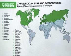 Половина выпущенных под Санкт-Петербургом шин – как летних, так и зимних – уходит на экспорт в 42 страны мира. Ни компания, ни ее дилерская сеть не делают какой-либо разницы по месту производства продукции.
