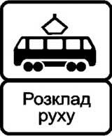 «Конец пункта остановки трамвая»
