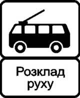«Конец пункта остановки троллейбуса»