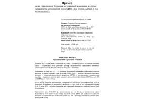 Пример иска гражданина Украины к СК
