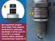 Для продления ресурса свечи Super Forte диаметр центрального электрода увеличили с 2,5±0,5 до 2,75 – 2,8 мм (1), а на корпус нанесли никель-цинковое гальваническое покрытие (2).