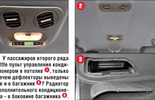 У пассажиров второго ряда Shuttle пульт управления кондиционером в потолке 1, только зачем дефлекторы выведены еще и в багажник 2? Радиатор дополнительного кондиционера– в боковине багажника 3.