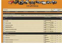 www.starohod.com.ua