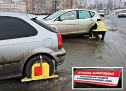 За разблокирование колес придется выложить 100 грн., так что лучше купить талон на парковку или найти парковщика.