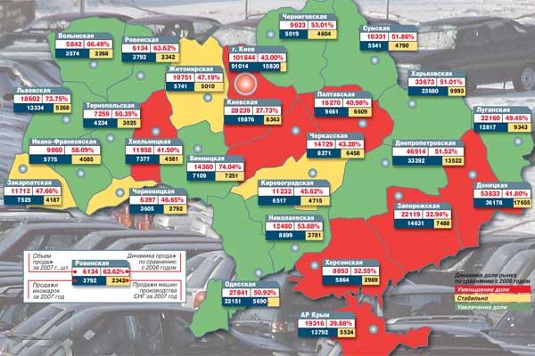 В прошлом году автопродавцы всех регионов Украины работали почти синхронно, продемонстрировав практически одинаковую динамику развития рынка. Торгово-сервисная сеть значительно расширилась, и доля продаж иномарок во всех регионах превысила объемы реализации легковушек «родом» из СНГ.
