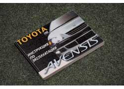 Руководство по эксплуатации Toyota Avensis