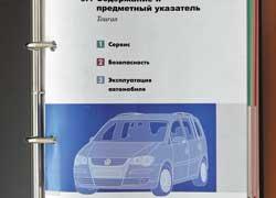 Руководство по эксплуатации VW Touran