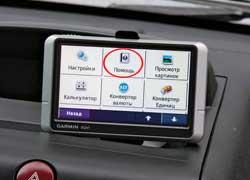 Любой GPS-навигатор– сложный и насыщенный функциями прибор.