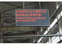 В середине октября корпорация «УкрАвто» организовала для украинских журналистов пресс-тур в Китай. Представители СМИ ознакомились там с работой двух крупнейших автопроизводителей страны – компаний JAC и Сhery Automobile.