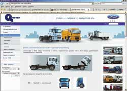 Национальная сеть супермаркетов грузовой и строительной техники «Автек» сообщает об открытии собственного интернет-сайта, посвященного грузовым автомобилям и спецтехнике на базе Ford. На сайте www.ford.avtek.ua представлена полная информация о всех моделях грузовиков Ford, о сервисном обслуживании и местах продаж.