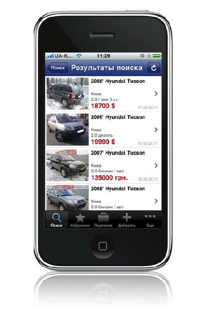 «Автобазар» для iPhone
