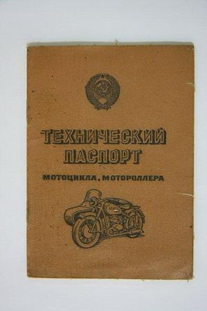 техпаспорт СССР