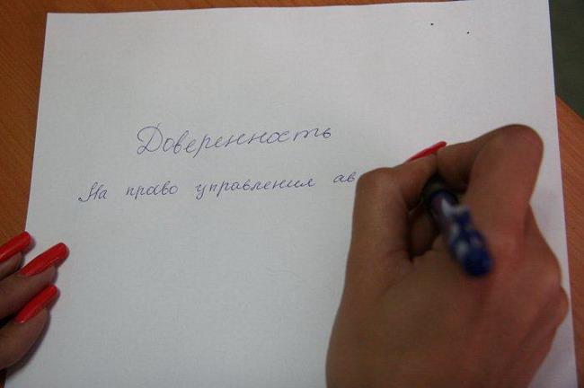 письменная доверенность