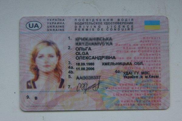 ГАИ,водительские права со сроком годности