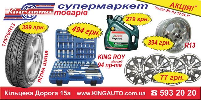 «Кинг Авто», подготовка авто к весенне-летнему сезону