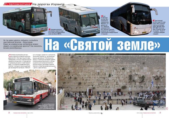 Izrael_KA