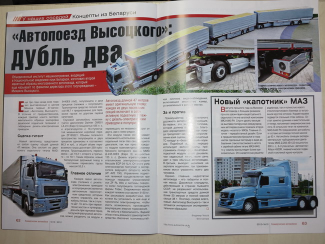 Журнал «Коммерческие автомобили» №10
