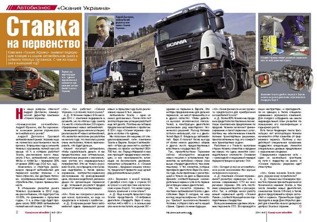 Scania_KA