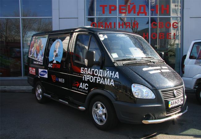 Автопробег компании «АИС» и «Автоцентра»