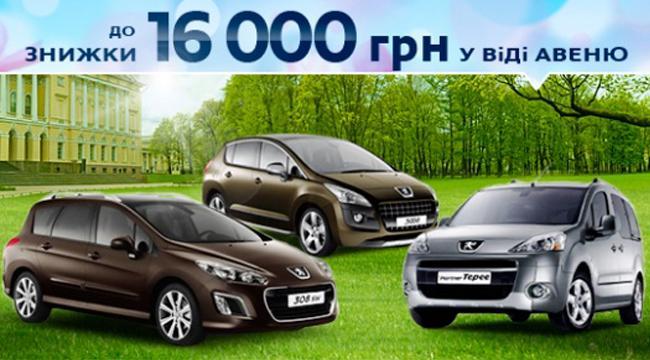скидки на Peugeot