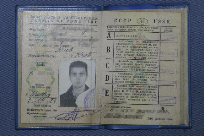 водительские права советского образца