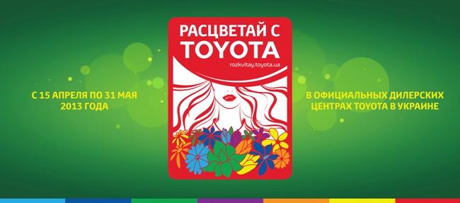 «Расцветай с Toyota»