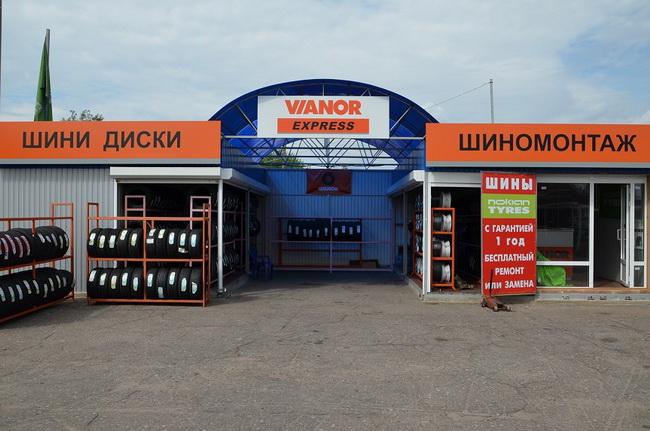 Шинные центры Вианор