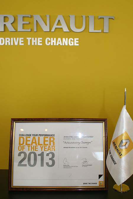 «АИС Автоцентр Чернигов» стал победителем рейтинга «ДИЛЕР ГОДА 2013» Renault