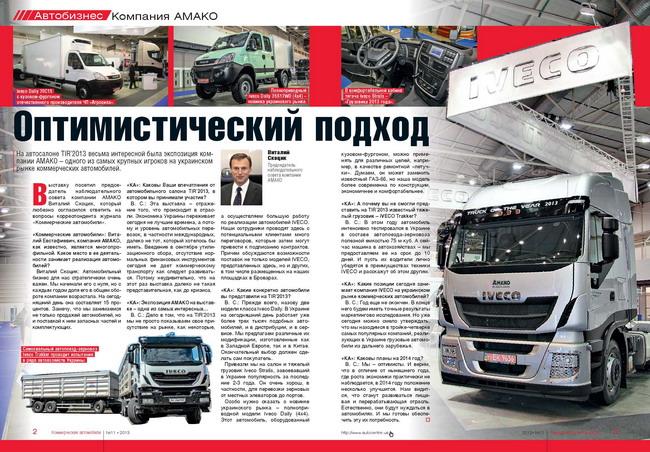журнал «Коммерческие автомобили» №11-12