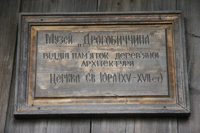 «Відкрий країну»: город Дрогобыч