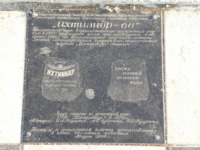 «Відкрий країну»: мыс Тарханкут