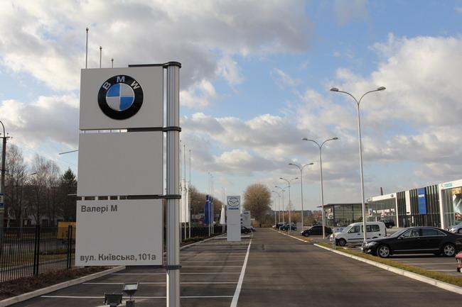 BMW открыл в Ровно новый дилерский центр