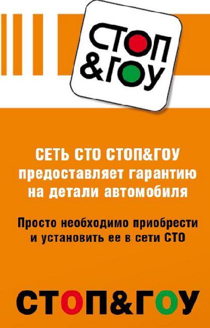 новый интернет-магазин сети СТО STOP&GO