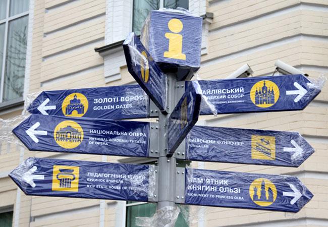 К Евро-2012 в Киеве установили туристические указатели
