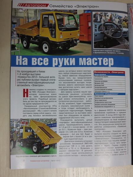 журнал «Коммерческие автомобили» №12