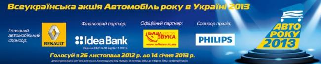 «Автомобиль года в Украине 2013»