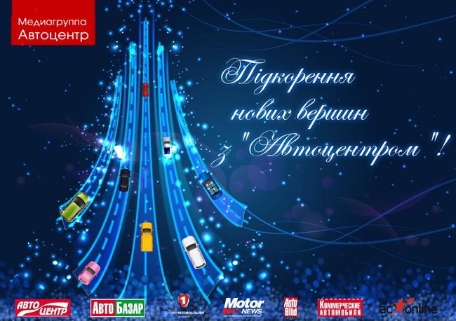 «Автоцентр» поздравляет всех с Новым Годом!