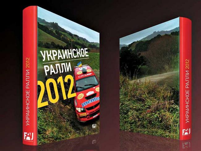Мир украинского автоспорта. Топ-10 событий 2013 года