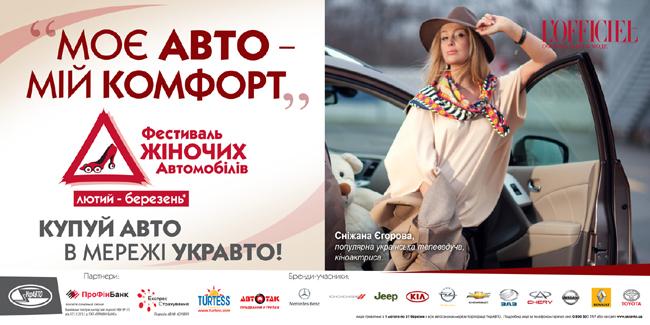 Фестиваль Женских Автомобилей