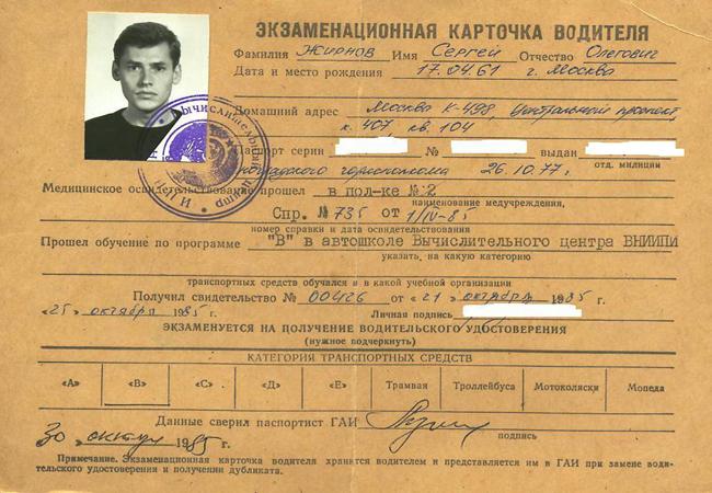 экзаменационная карточка водителя образец 2015