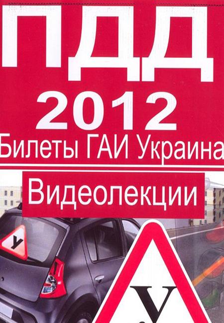 Экзаменационные билеты ГАИ по новым ПДД Украины