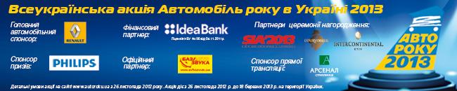 Автомобиль года в Украине 2013