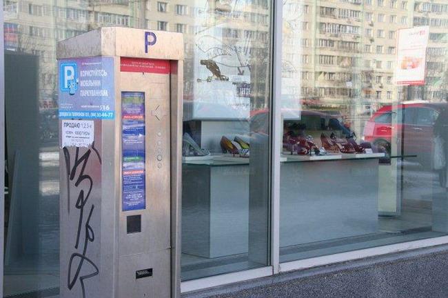 Введение паркоматов