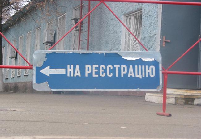 Зарегистрировать авто в Украине стало проще