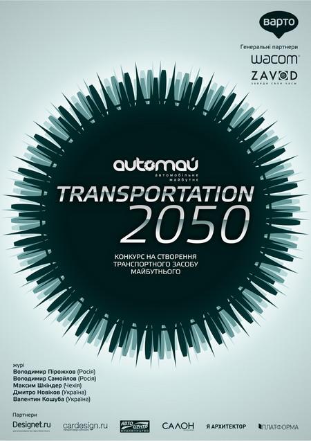 конкурс TRANSPORTATION 2050